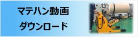 マテハン動画ダウンロード