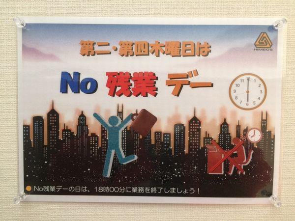 「No 残業 デー」(^_^)/