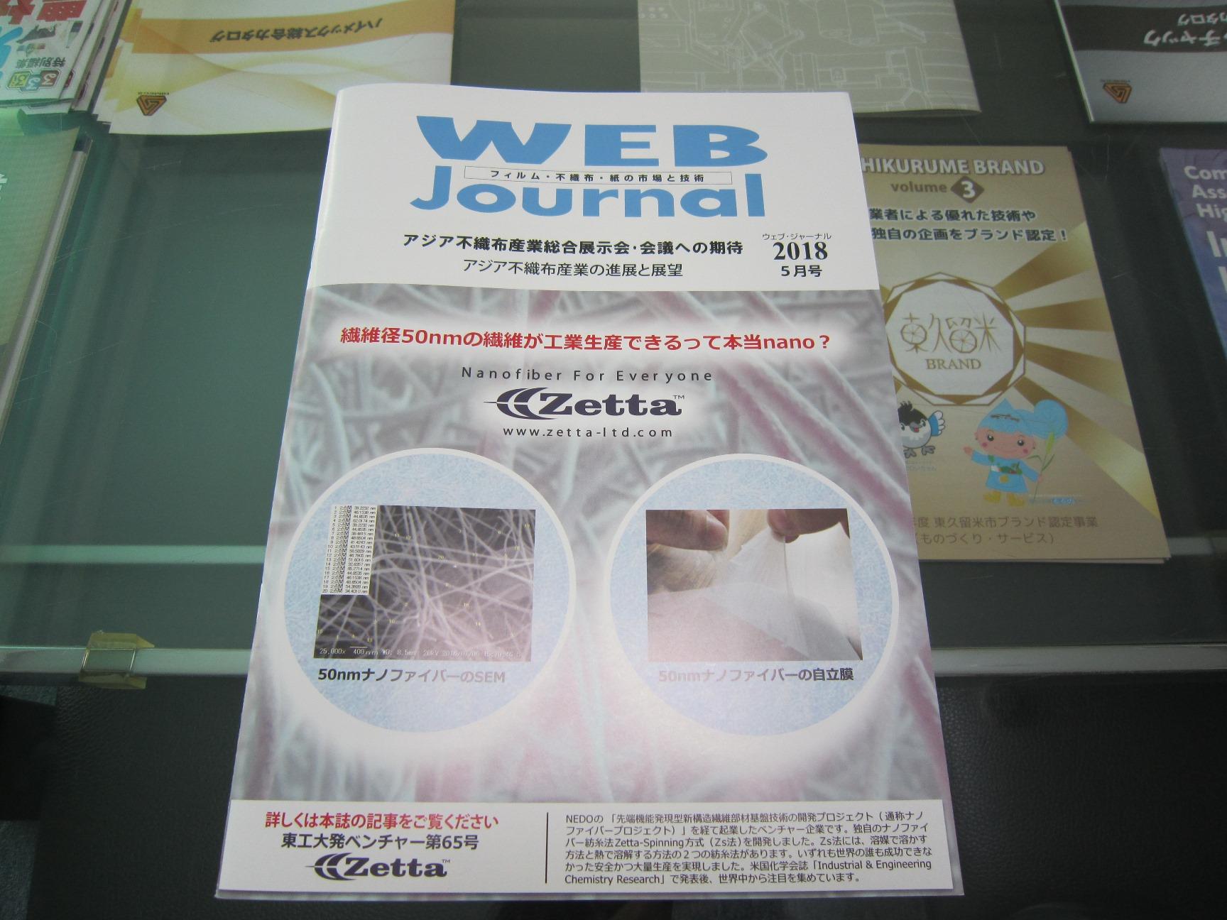 業界誌『WEB Journal』掲載!